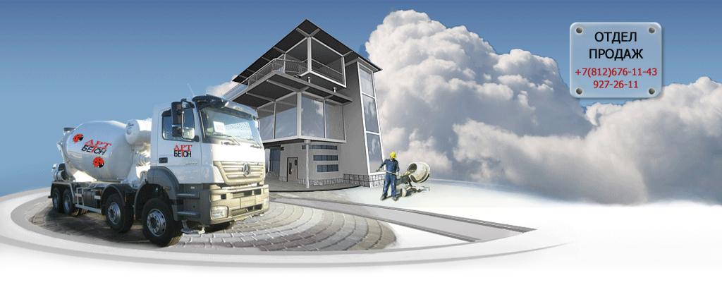 Отдел продаж бетона что делать чтобы не трескался цементный раствор
